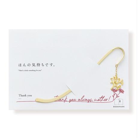 【母の日パッケージ】Thank you(枝) | ブックマーク | T-001Bmother