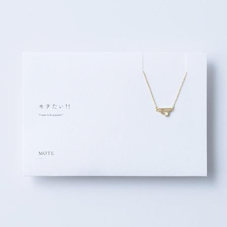 モテ | ネックレス | B-002
