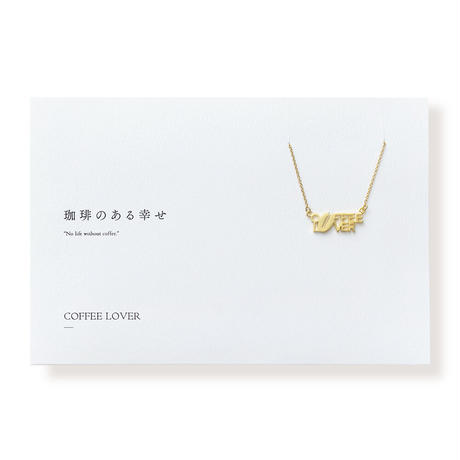 COFFEE LOVER | ネックレス | E-020