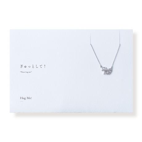 Hug Me! | ネックレス | A-097