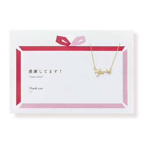 【リボン柄パッケージ】Thank you(笑顔) | ネックレス | P-001gift