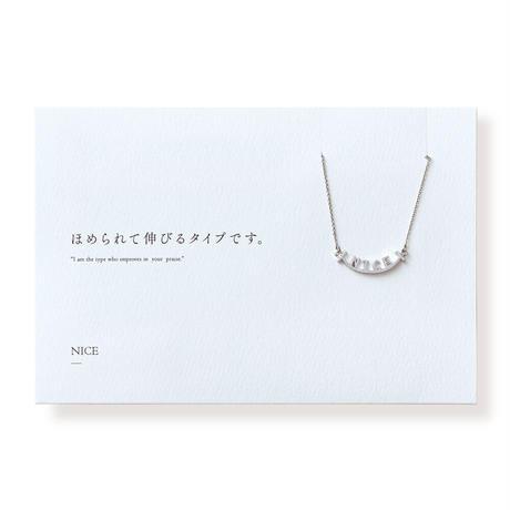 NICE(ニコ) | ネックレス | T-005
