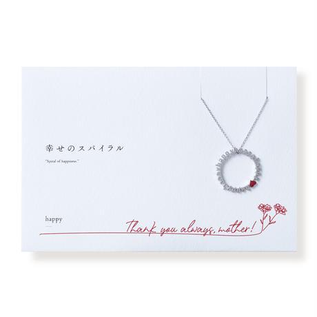 【母の日パッケージ】HAPPY | ネックレス | A-006mother