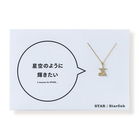 STAR (ヒトデ) | ネックレス | AM-508