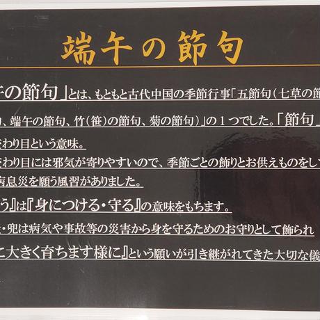 黒田長政 初節句子供兜飾り 現品限り!