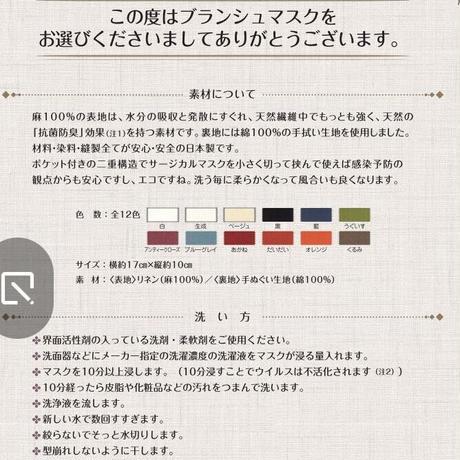 ファンデーション対策 <裏ベージュ> プリーツ麻マスク《日本製》