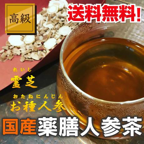 国産薬膳人参茶 100g