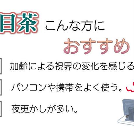 明目茶 30P (缶入り)