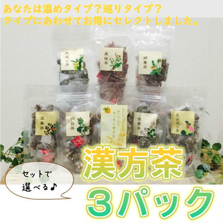 タイプから選べる漢方茶3点セット(ティーパックタイプ)