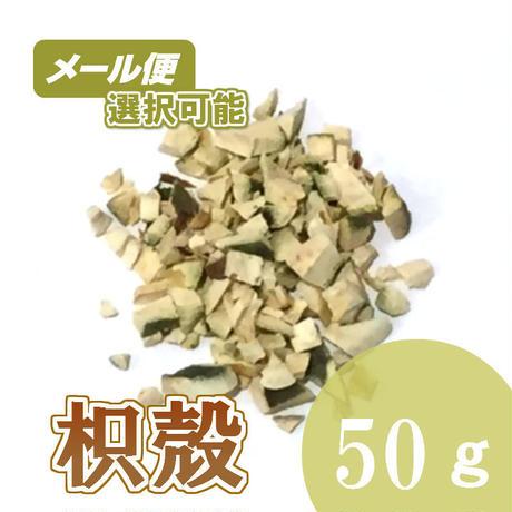 枳殻 50g