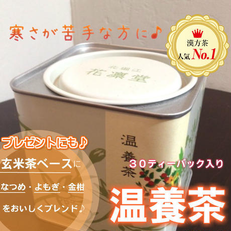 温養茶 30P (缶入り)