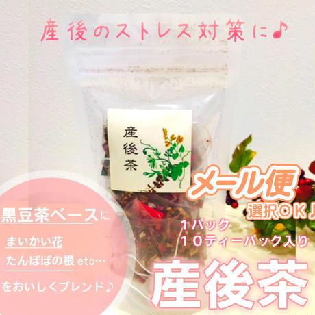 産後茶 10P