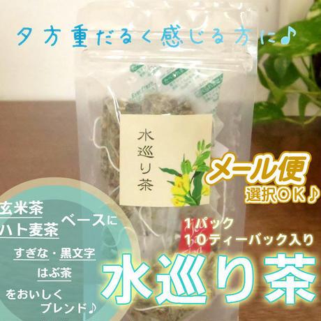 水巡り茶 10P 期限2019/9