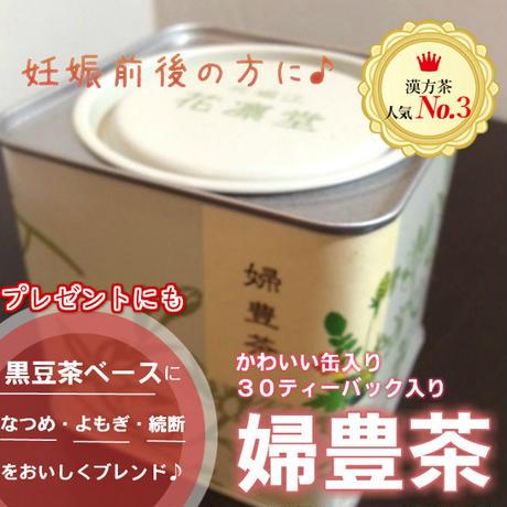 婦豊茶 30P (缶入り)