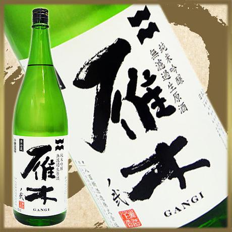 【限定生産】雁木 純米吟醸 【山田錦】30BY:無濾過生原酒 1800ml