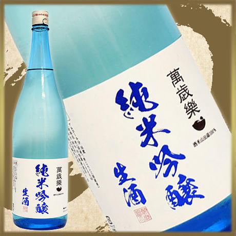 【限定生産】萬歳楽 純米吟醸【山田錦】30BY:生酒 1800ml