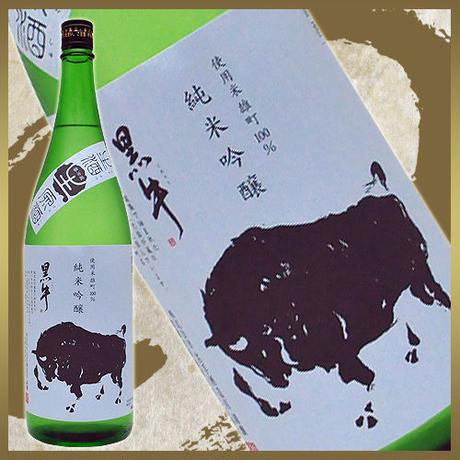 【限定生産】黒牛 純米吟醸 【雄町】29BY:無濾過生原酒 1800ml