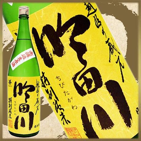 【限定生産】吟田川 特別純米【五百万石】 30BY:無濾過生原酒 1800ml