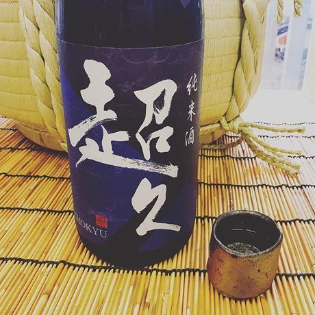 【限定生産】超久 超辛口 純米酒+19【山田錦】30BY:無濾過生原酒 1800ml