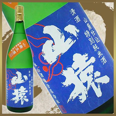 【限定生産】山猿 特別純米 山廃生原酒しぼりだち【穀良都】30BY:無濾過生原酒 1800ml