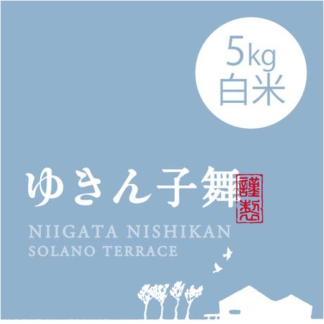 【 H30年産】【レギュラーライン】  そら野テラスの『ゆきん子舞』 白米 5kg