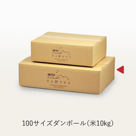 【R.2年度産】【白米10kg】そら野テラスの『コシヒカリ』