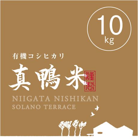 【R.2年度産】【白米 10kg】  『真鴨米』有機コシヒカリ 無農薬・無化学肥料