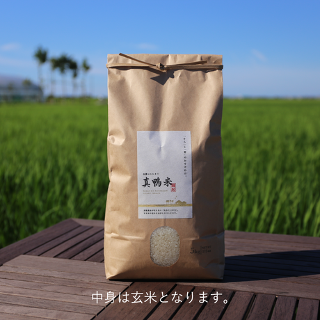 【R.2年度産】【玄米 5kg】  『真鴨米』有機コシヒカリ 無農薬・無化学肥料