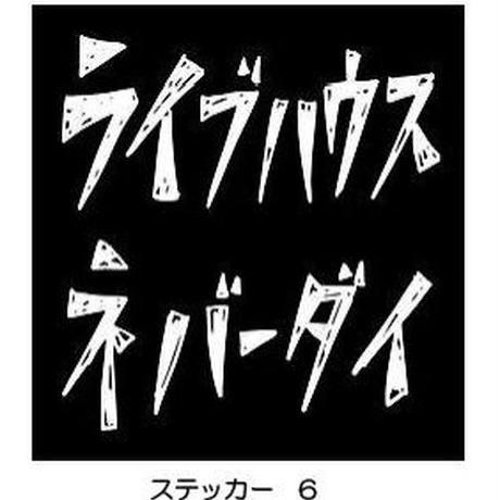 ライブハウスネバーダイプロジェクト:スドウPユウジオリジナルステッカー【1枚】
