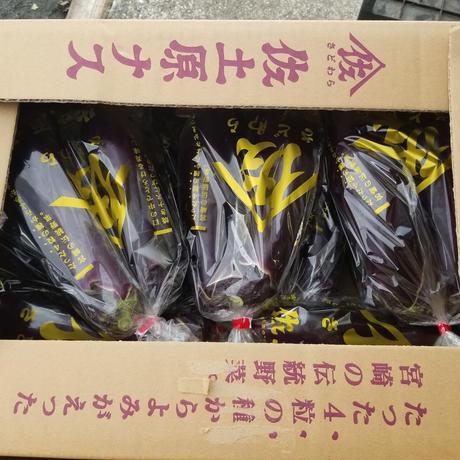 とろっと、美味しい 宮崎特産 佐土原茄子 2本×3袋セット