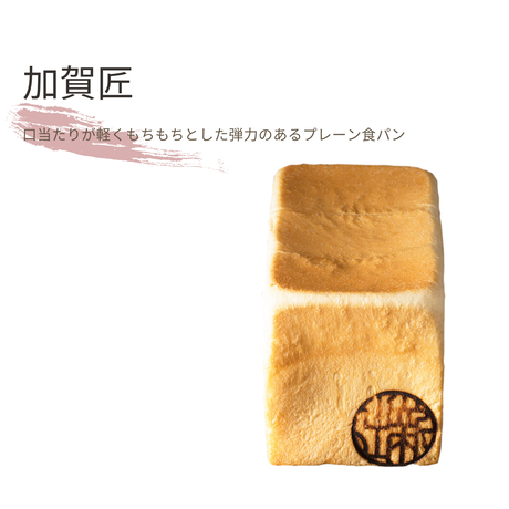 加賀極+加賀匠+金澤あんスプレッド 【お取寄限定セット】
