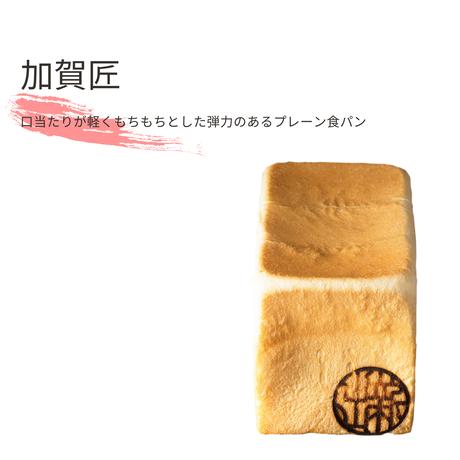 喜びセット(加賀極・加賀匠・くり2本)