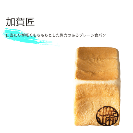 味わいセット(加賀極・加賀匠・くるみ・爽)
