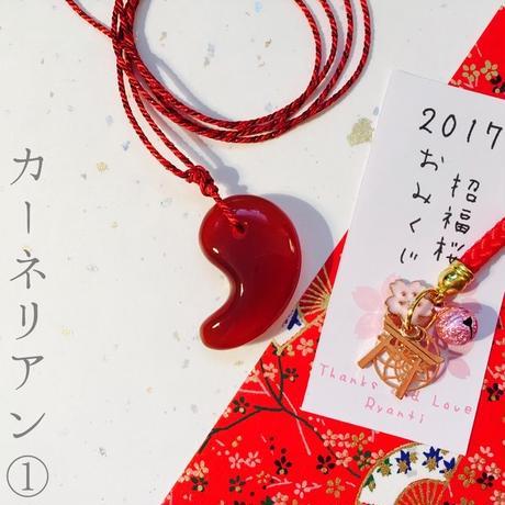 【御守り】勾玉の組ひもネックレス☆招福桜のおみくじ&ストラップ付き☆カーネリアン