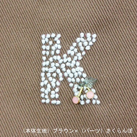 手作りキット イニシャルポーチ (お仕立て付)
