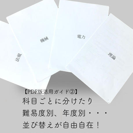 【電子書籍版電験王】電験2種一次試験 過去問徹底解説 令和3年度版