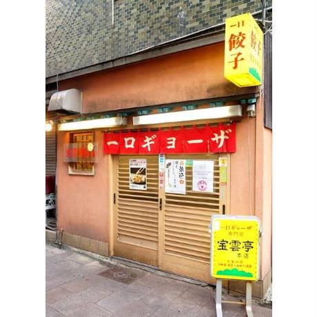 宝雲亭500円商品券
