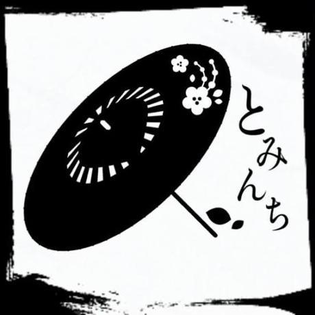 とみんち500円商品券