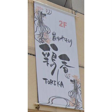 焼き鳥 鶏香500円商品券
