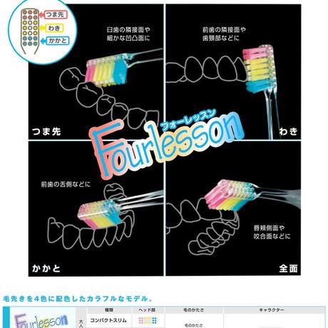 プロスペック 歯ブラシ フォーレッスン(タイニー/スモール 各3本)