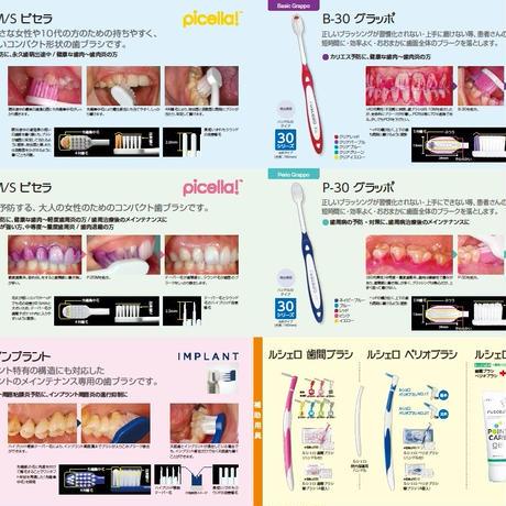 GC ルシェロ 歯ブラシ B10(各色1本入 アソート5本セット)