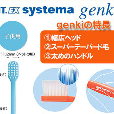 DENT.EX systema genki j ゲンキj(4色 各1本 4本セアソートセット)