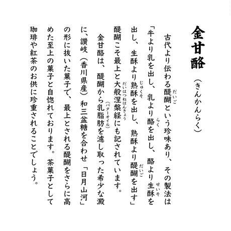 金甘酪(発送目安:注文から3ヶ月〜6ヶ月)