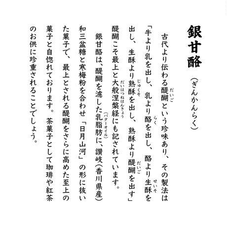 銀甘酪(発送目安:注文から3ヶ月〜6ヶ月)