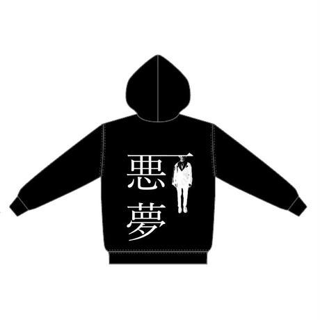 【悪夢パーカー(黒)】