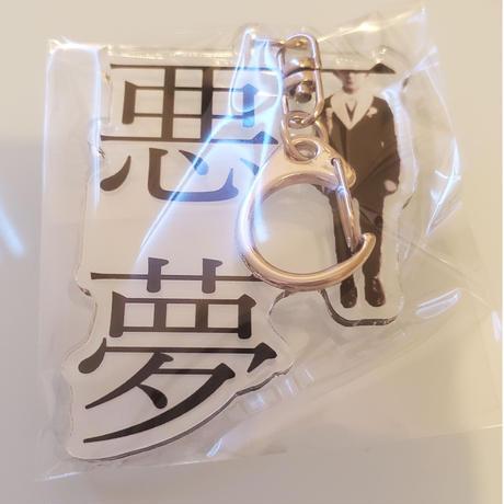 【悪夢アクキー】