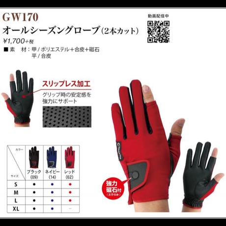 GW170 オールシーズングローブ(2本カット)