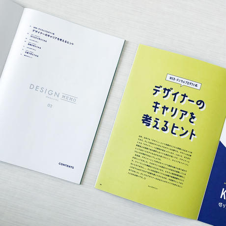 DESIGNMEMO MAGAZINE 02号(送料込み)