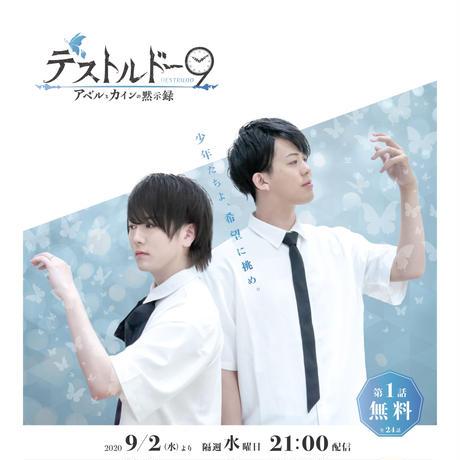 第01話「希望に至るプロローグ」/デストルドー9 〜アベルとカインの黙示録〜