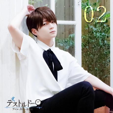 第02話「初恋の終わり」/デストルドー9 〜アベルとカインの黙示録〜